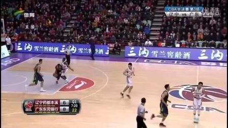 【2016-03-02】2015-16 CBA季后赛4强第3场 辽宁VS广东【第1节】