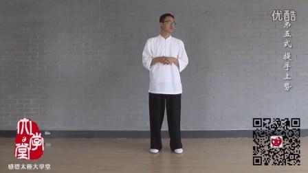 楊大衛講解傳統楊氏太極拳85式-第五課 提手上勢