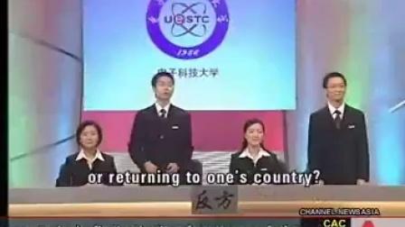 国际大专辩论赛2005