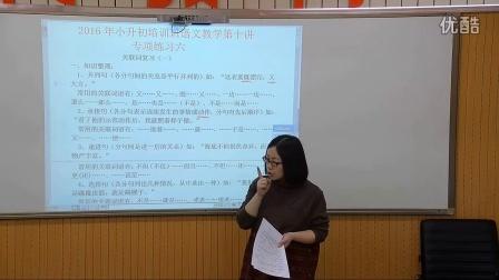 内蒙古现代教育小升初培训教学简介