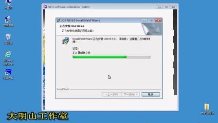 【UG安装教程系列】win7旗舰版本64位系统安装