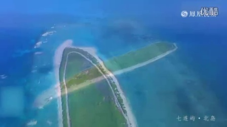 中国在西沙七连屿建机场 礁盘面积将扩十倍
