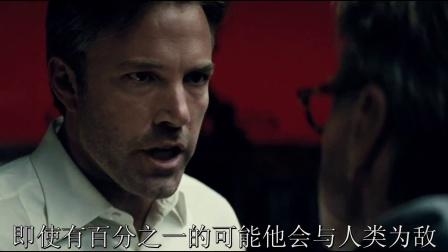 蝙蝠侠大战超人 4DX预告片