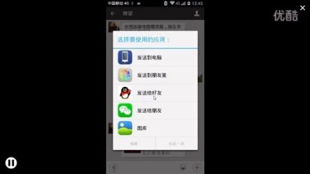 智能手机屏幕截图