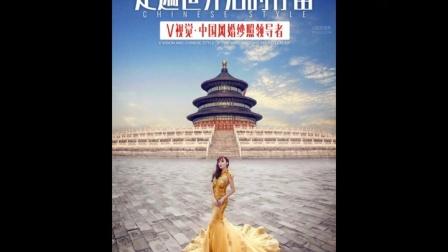 北京婚纱摄影:走遍世界后的停留,V视觉摄影