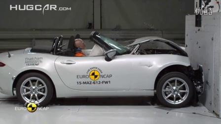 欧洲NCAP 马自达MX-5 碰撞安全测试