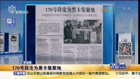 劳动报:170号段沦为黑卡集聚地 上海早晨 160309