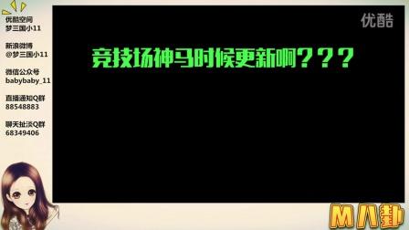 [小11一周秀]No.19:竞技场成就生死未卜?戳进来!