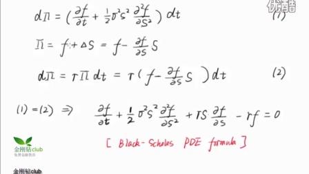Black-Scholes公式推导 - 2