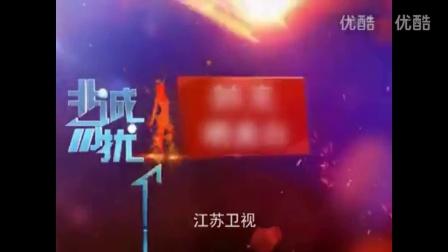 1四大卫视综艺节目槽点排行榜 【九筒封神榜】01