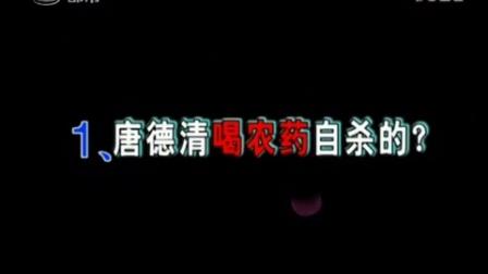 重庆卫视   二十五岁少妇魂归何处
