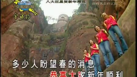 2015卓依婷与八大巨星新年歌曲贺岁精选_超清