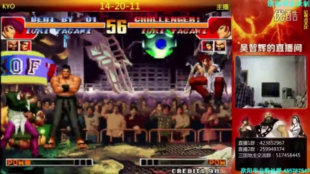 拳皇KOF97 世纪巅峰之战  KYO VS 辉辉  抢20  第一场下半场