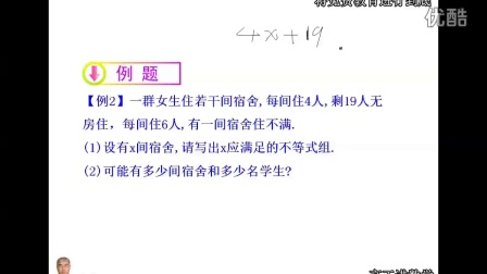 高工讲数学七年级(初一)数学下册第9章不等式与不等式组一元一次不等式组应用题