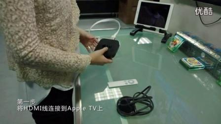 屏幕不够大?手把手教你把电视变ipad!