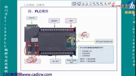 西门子S7-200PLC编程与应用从入门到提高 阳胜峰 全19讲