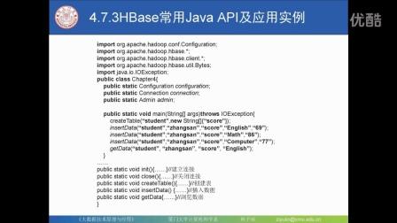 厦门大学林子雨主讲《大数据技术原理与应用》第4章 分布式数据库HBase part04