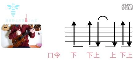 【密密斟教材示范】下下上与万能节奏练习
