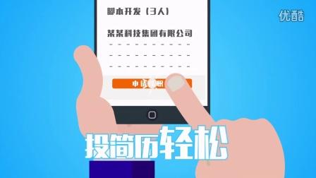西北人才网APP_成片_15秒_20160310