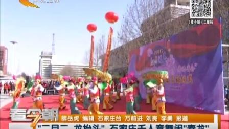 """""""二月二 龙抬头""""邯郸丛台区举办第七届龙文化艺术节 160311"""