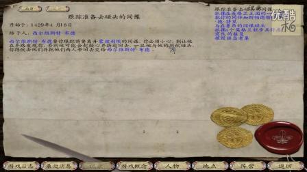 小柏哔哔哔:骑砍战团 1429百年战争钢板 第5集 圣女贞德的任务