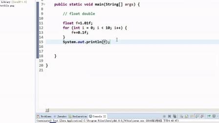 Java中的float和double精度