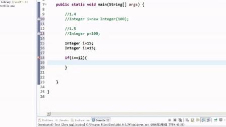 Java中的Integer缓存