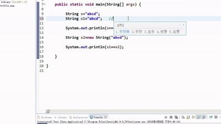 Java中的String字符串等于