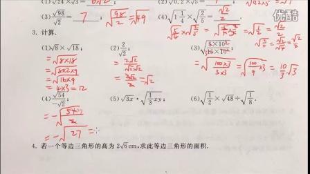 全程助学八年級下册數學二次根式的运算9