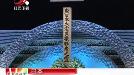"""日本:举行""""311""""大地震五周年纪念活动 晨光新视界 160312"""