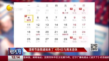 清明节放假通知来了  4月4日与周末连休 说天下 160312