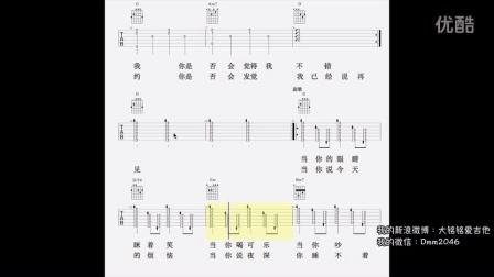 林俊杰《当你》吉他谱慢速跟弹篇[简单版]