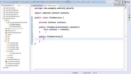 《老罗Android开发视频教程》第一集:android读写sdcard_http://baili.uz.taoboa.com