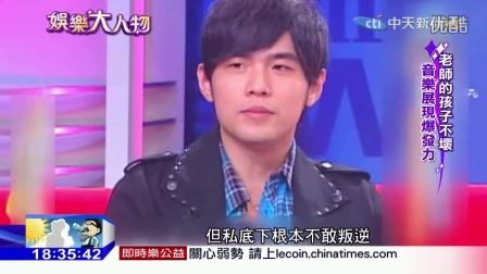 中天新闻》本周娱乐大人物 亚洲天王周杰伦