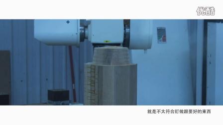 【居拓家具设计】厂商采访影片