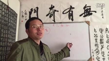 白天衢太乙神数预测方法 002
