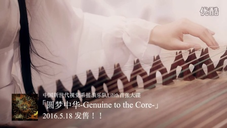 Lilith 1st Full Album「圓夢中華-Genuine to the Core-」CM SPOT