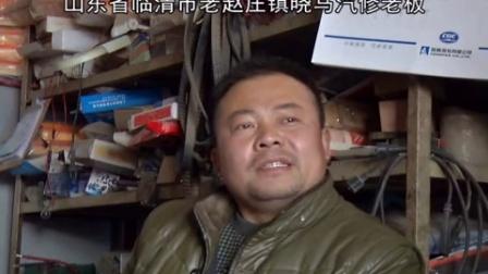 山东蓝翔技校汽修成功学员马汝国