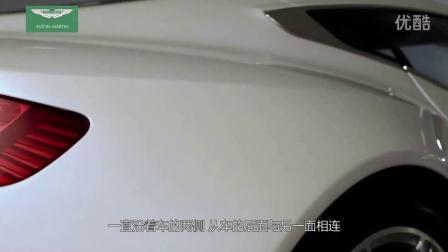 《超级工厂—阿斯顿马丁》 独家中文字幕首发