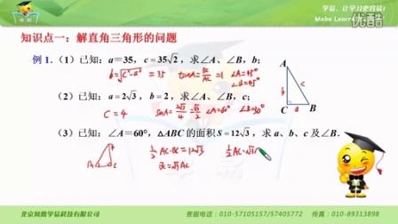 九年级数学苏海涛锐角三角函数第二讲解直角三角形成品