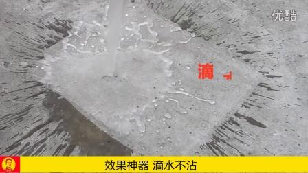 房屋卫士防水补漏防水剂施工视频