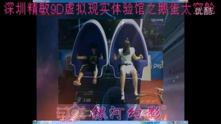 银河幻影9D虚拟现实体验馆双座鹅蛋太空舱