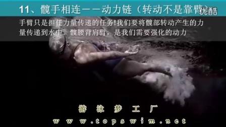 自由泳技巧 下 --游泳梦工厂_标清