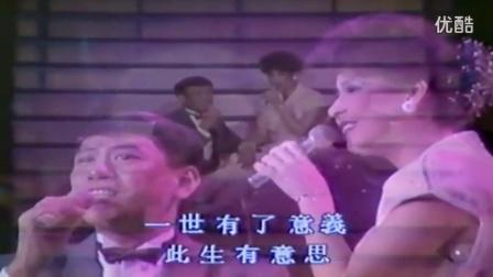 罗文、甄妮 - 射雕英雄传 三部曲(1984演唱会)
