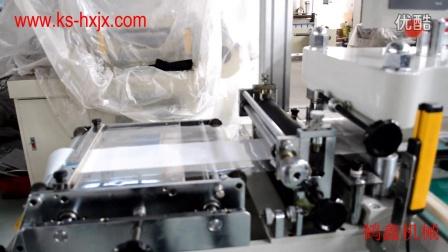 HX-320B全自动模切机(全切+输送带)