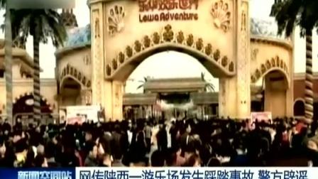 网传陕西一游乐场发生踩踏事故 警方辟谣 160317 新闻空间站