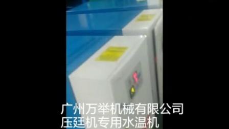 压廷机专用控温机
