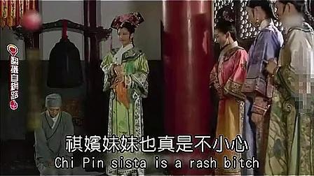 搞笑!恶搞配音:台媒为《甄嬛传》配爆笑英文