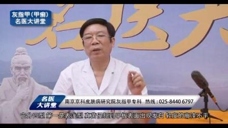 南京看皮肤病费用-南京京科医院