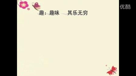 910作文视频:人教版五年级语文下册 习作二《童年趣事》01